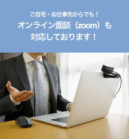 zoom オンラインサポート